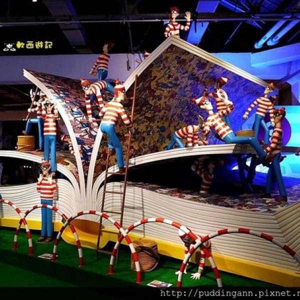 台北市 觀光 博物館‧藝文展覽 尋找快樂 威利在哪裡特展