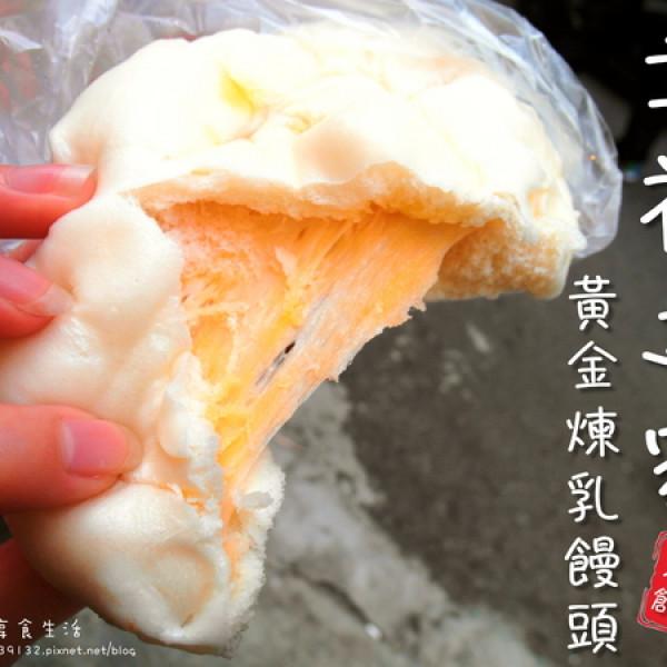台中市 餐飲 糕點麵包 幸福之家-黃金煉乳饅頭