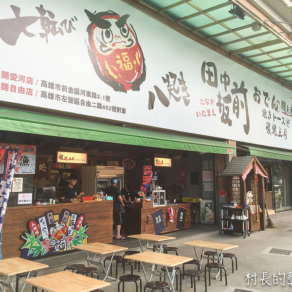 高雄市 餐飲 台式料理 田中板前日式碳烤吐司
