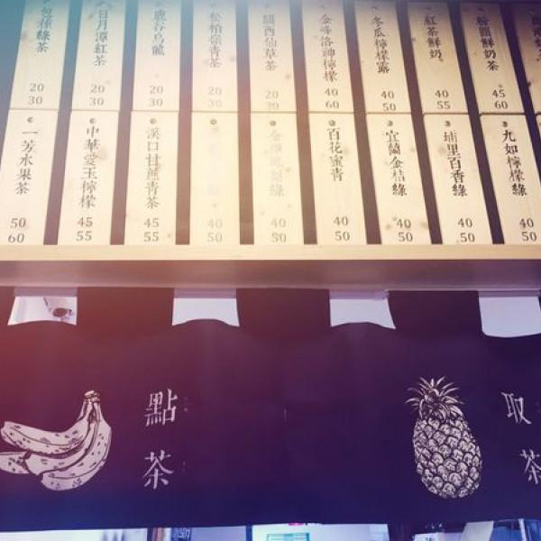 台北市 餐飲 飲料‧甜點 飲料‧手搖飲 一芳水果茶 (台北延吉店)