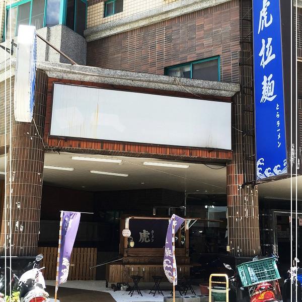 高雄市 餐飲 日式料理 拉麵‧麵食 虎拉麵
