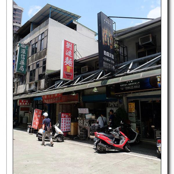 新北市 餐飲 台式料理 劉漣麵