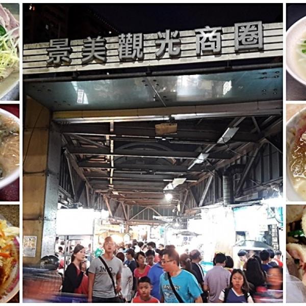 台北市 美食 餐廳 中式料理 小吃 景美夜市
