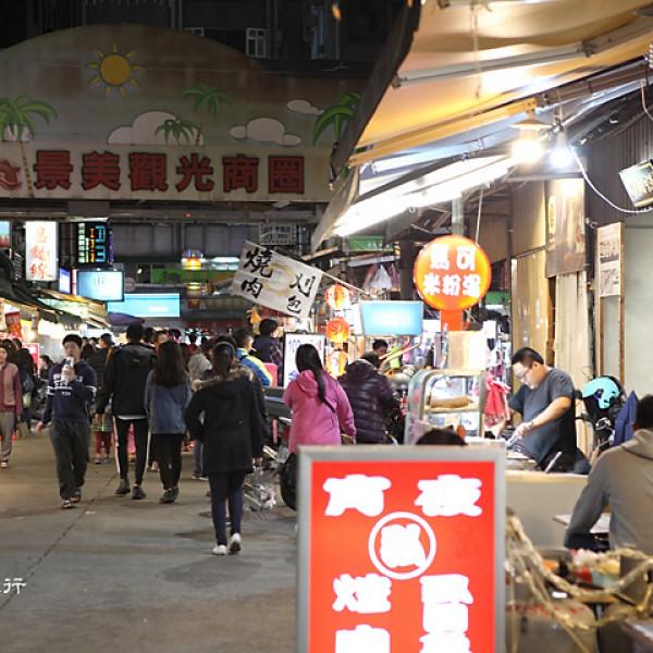 台北市 餐飲 台式料理 景美夜市
