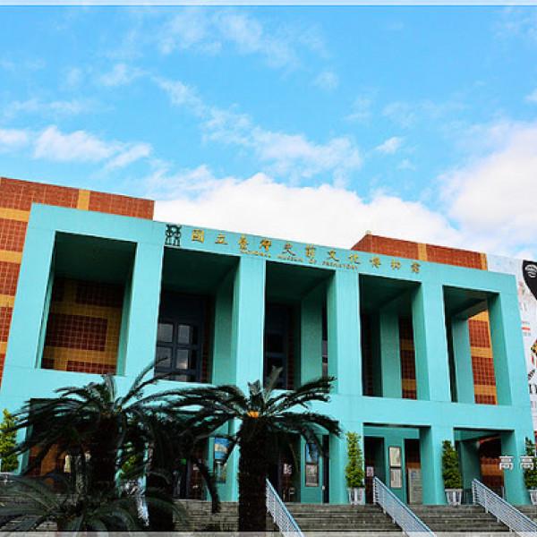 台東縣 觀光 博物館‧藝文展覽 國立臺灣史前文化博物館 康樂本館