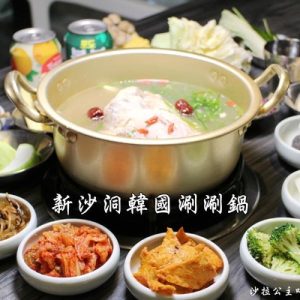 台北市 餐飲 鍋物 火鍋 新沙洞韓國涮涮鍋