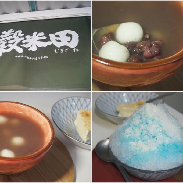 台南市 餐飲 飲料‧甜點 甜點 穀米田