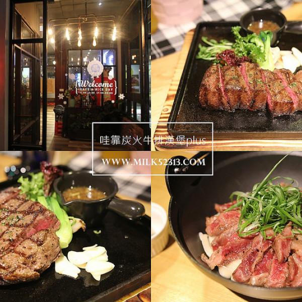 新竹市 餐飲 美式料理 哇靠炭火牛排漢堡plus-廟口店