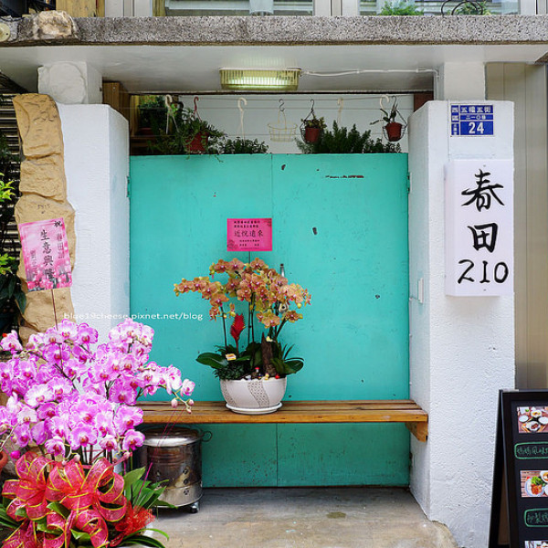 台中市 餐飲 多國料理 多國料理 春田210