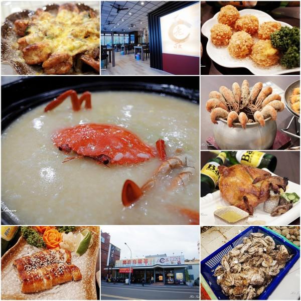 台南市 餐飲 台式料理 不老莊活蝦