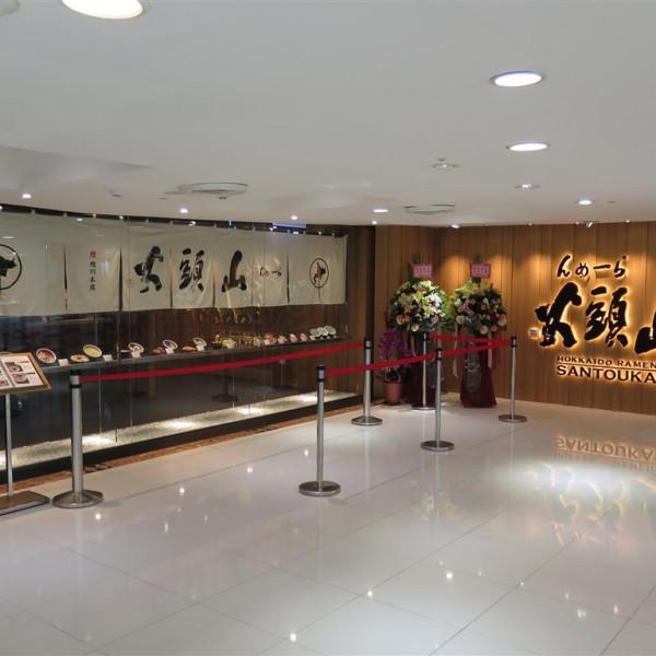 台南市 餐飲 日式料理 拉麵‧麵食 山頭火拉麵 台南大遠百店