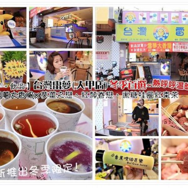 台中市 餐飲 茶館 台灣雷夢大甲店