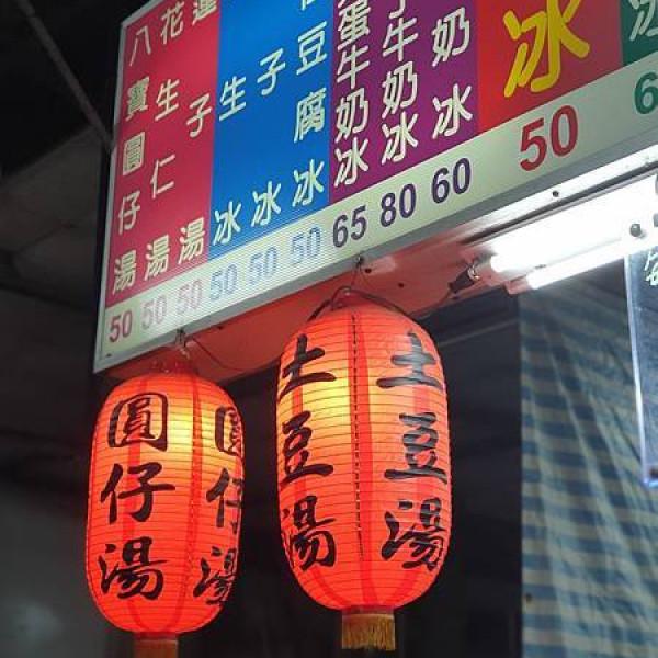 台南市 餐飲 飲料‧甜點 冰店 石精臼謝家八寶冰(民族路八寶冰)