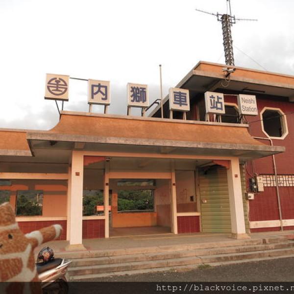 屏東縣 餐飲 主題餐廳 親子餐廳 內獅車站