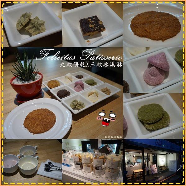 台北市 餐飲 飲料‧甜點 飲料‧手搖飲 Felicitas Pâtissérie
