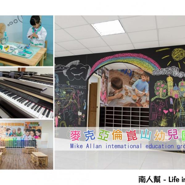 台南市 觀光 休閒娛樂場所 麥克亞倫崑山幼兒園