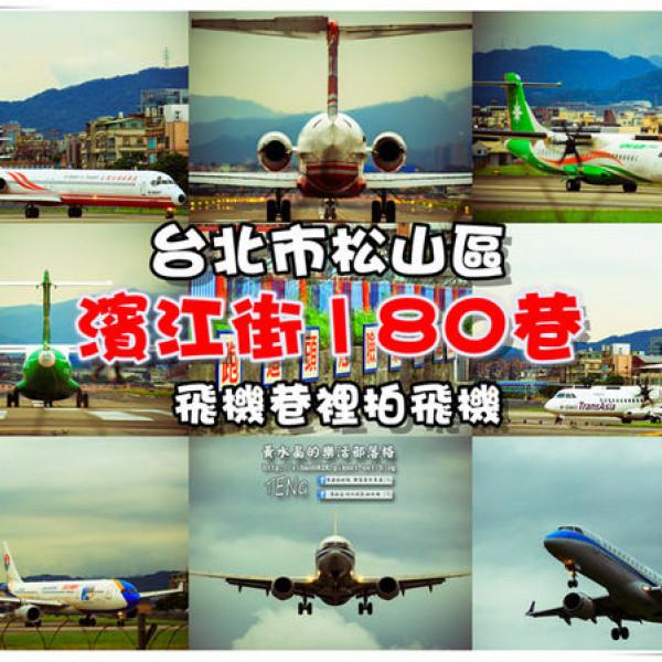 台北市 觀光 觀光景點 濱江街180巷(飛機巷)