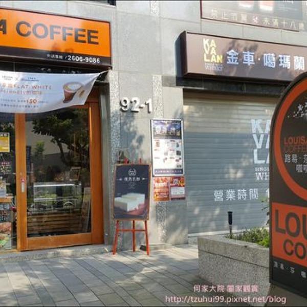 新北市 餐飲 咖啡館 路易莎咖啡LOUISA Coffee(林口三井店)