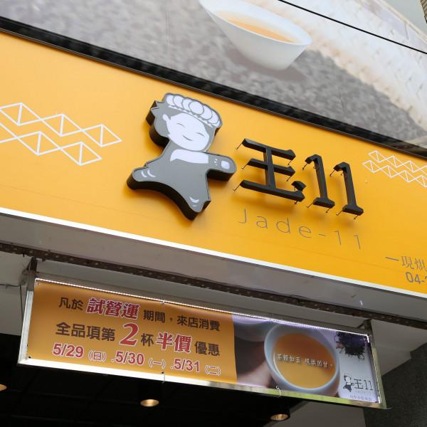 台中市 餐飲 飲料‧甜點 飲料‧手搖飲 玉11現烘茶飲專賣
