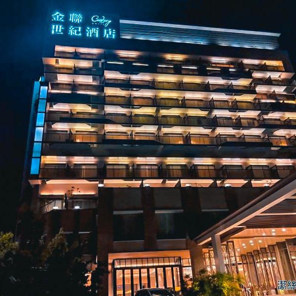 台東縣 住宿 觀光飯店 知本金聯世紀酒店(臺東縣旅館123號)