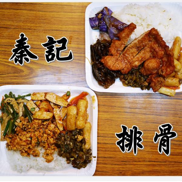 新北市 餐飲 台式料理 秦記排骨