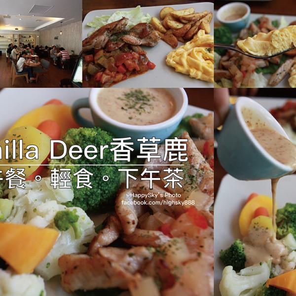 高雄市 餐飲 義式料理 Vanilla Deer香草鹿