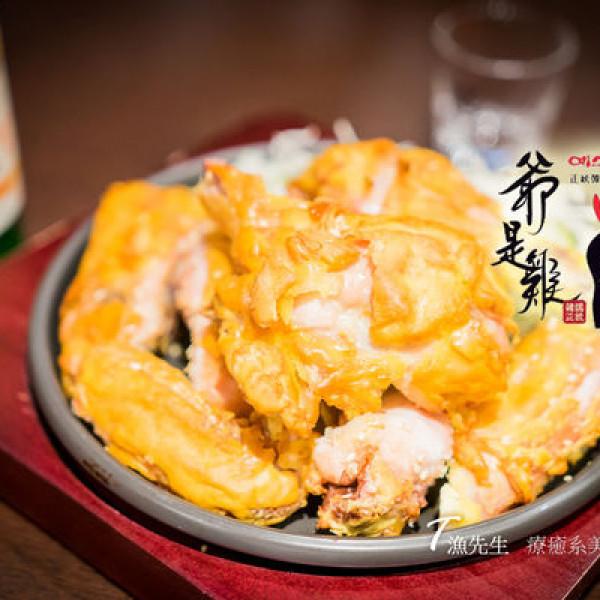 台北市 餐飲 韓式料理 爺是雞