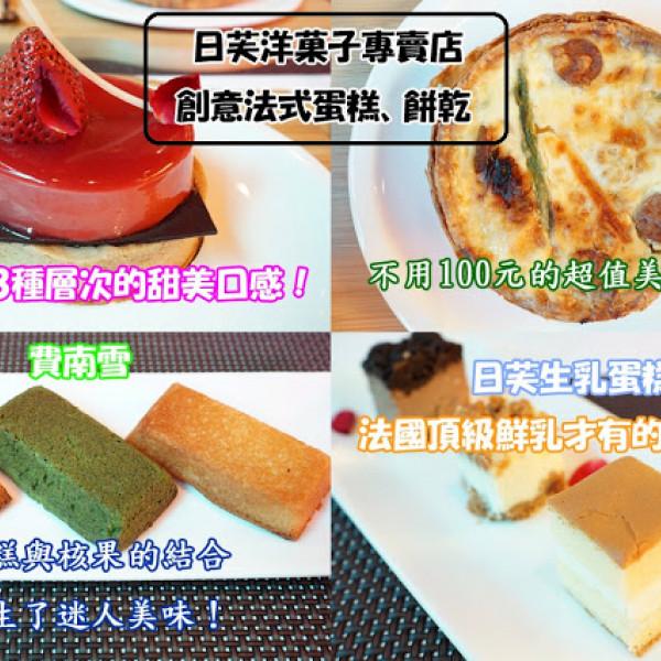 台中市 餐飲 飲料‧甜點 甜點 日芙洋菓子