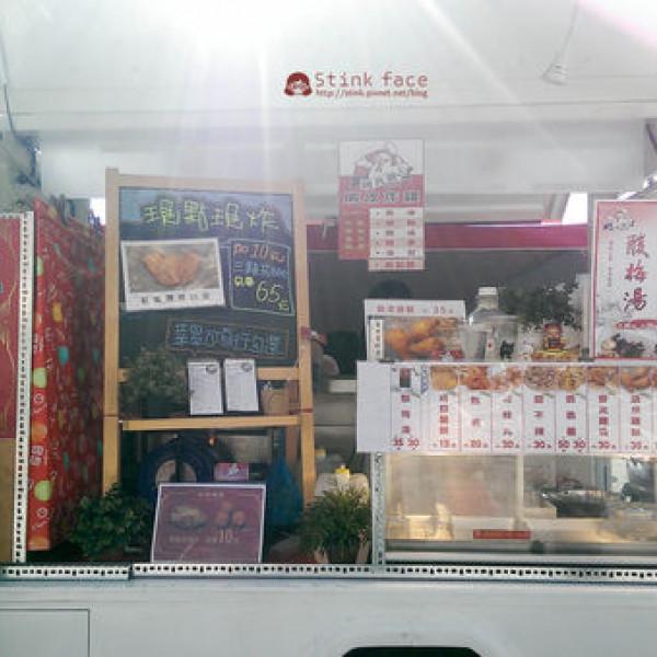 台南市 餐飲 夜市攤販小吃 鷗元氣爹斯嘎 脆皮炸雞