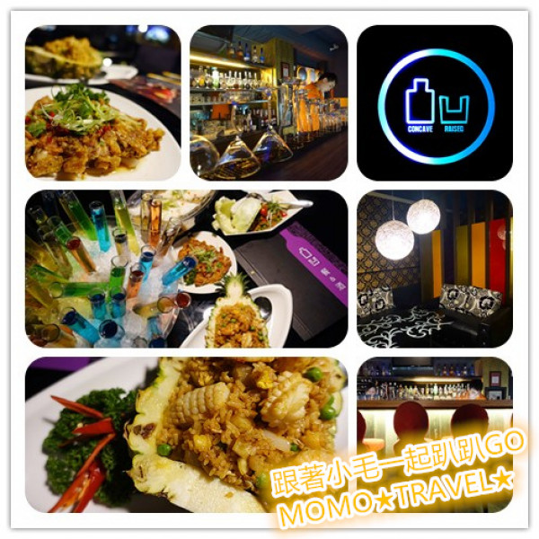 台南市 餐飲 泰式料理 凸凹餐酒館