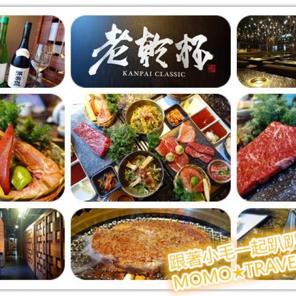 台南市 餐飲 燒烤‧鐵板燒 燒肉燒烤 老乾杯 台南西門店