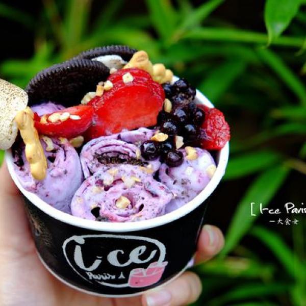 台北市 餐飲 飲料‧甜點 冰店 i-ce paris