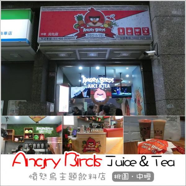 桃園市 餐飲 飲料‧甜點 飲料‧手搖飲 Angry Birds Juice & Tea(元化店)