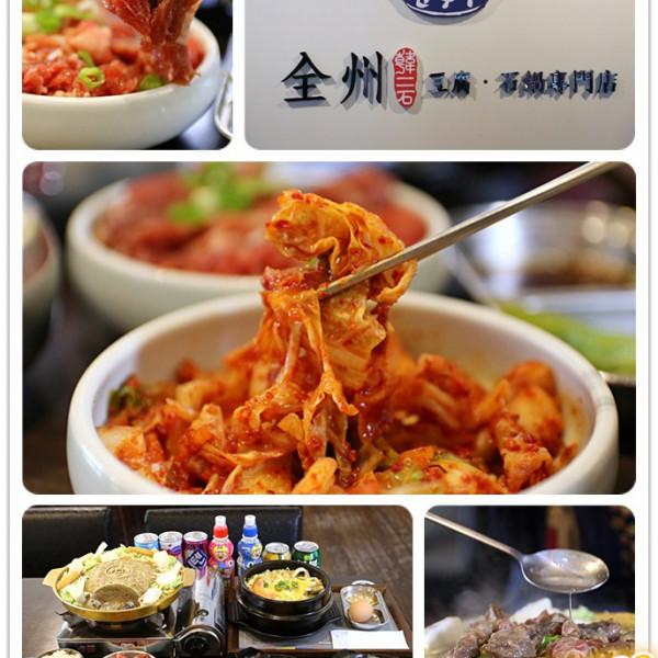 嘉義縣 餐飲 韓式料理 全州韓二石豆腐石鍋專門店(朴子店)