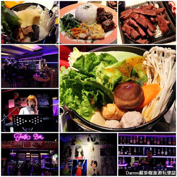 桃園市 餐飲 餐酒館 Faifa bar & Restaurant 飛法音樂餐酒館