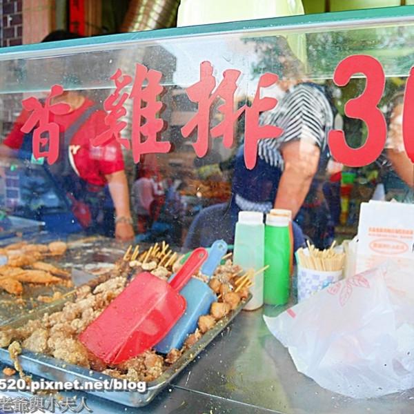 高雄市 餐飲 台式料理 仁武國小旁鹹酥雞