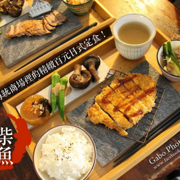 台南市 餐飲 日式料理 昌津柴魚 しょくじ どころ