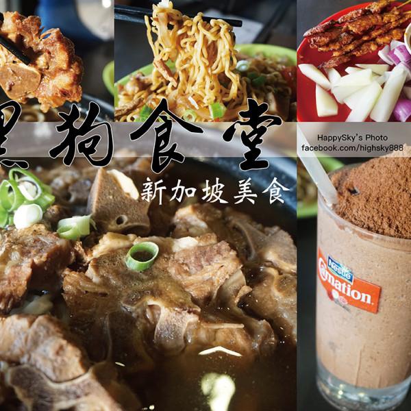 高雄市 餐飲 多國料理 多國料理 黑狗食堂(新址)