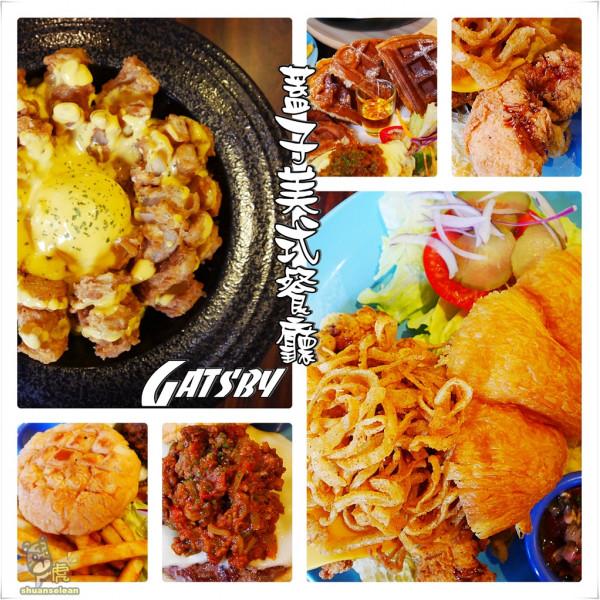 新北市 餐飲 美式料理 GATSBY 蓋子美式小館