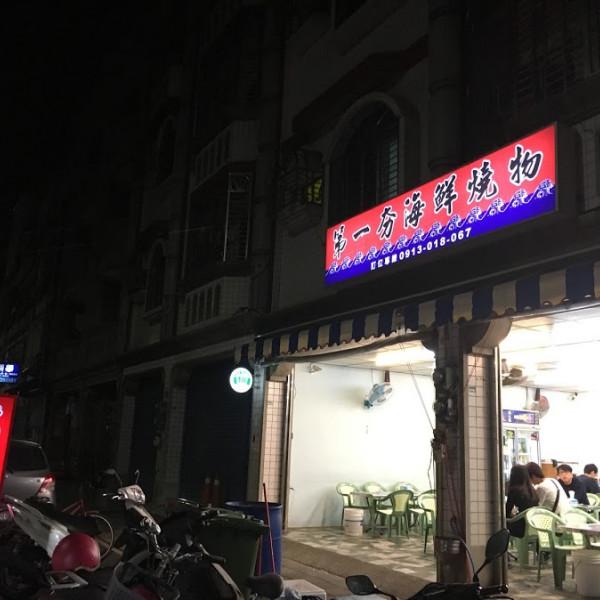 新竹市 美食 餐廳 餐廳燒烤 第一夯海鮮燒物