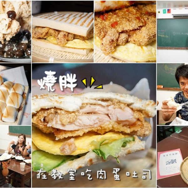 新竹縣 餐飲 台式料理 燒胖肉蛋吐司
