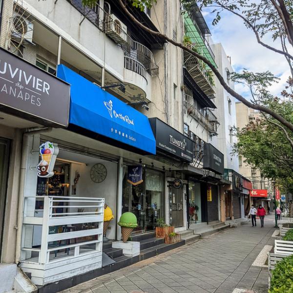 台北市 餐飲 飲料‧甜點 冰店 On the Road義式手工冰淇淋專賣店