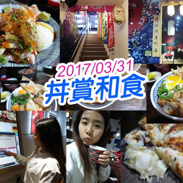 台北市 餐飲 日式料理 丼賞和食