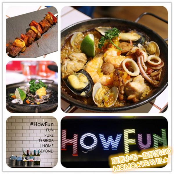 新北市 餐飲 多國料理 西班牙料理 Howfun好飯食堂板橋店