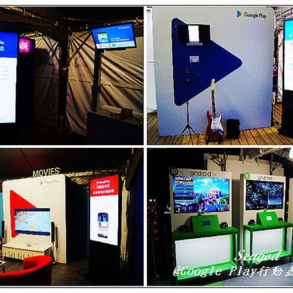 台北市 觀光 博物館‧藝文展覽 Google Play行動嘉年華