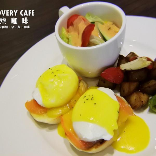 桃園市 餐飲 茶館 Discovery Cafe 探索咖啡