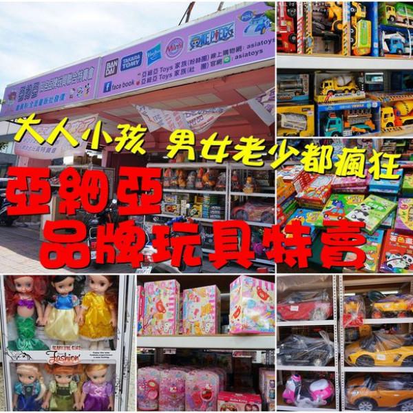 台南市 購物 百貨商場 亞細亞Toys家族 品牌玩具特賣會
