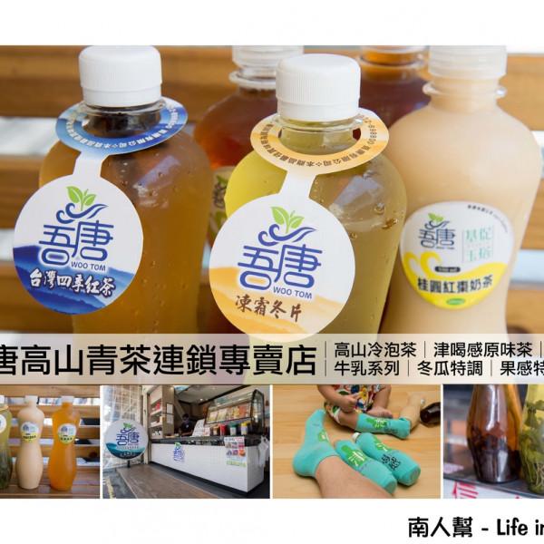 台南市 餐飲 茶館 吾唐高山青茶連鎖專賣店-正興店