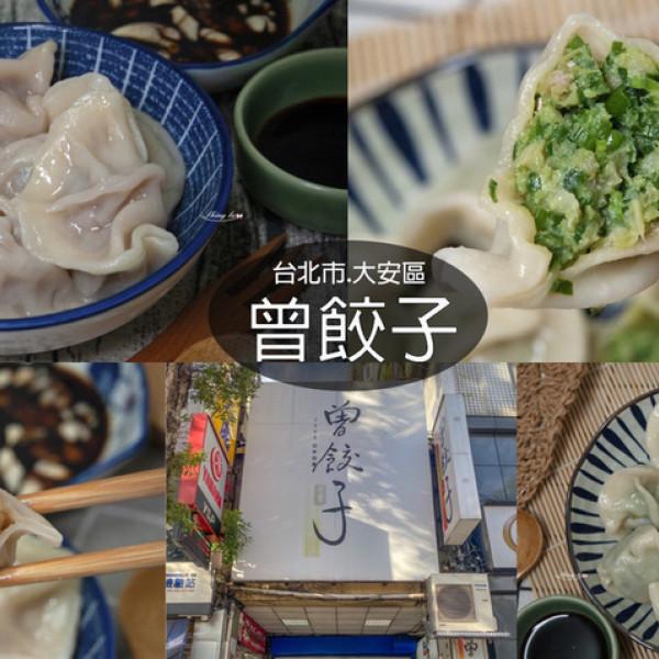 台北市 餐飲 麵食點心 曾餃子手工水餃