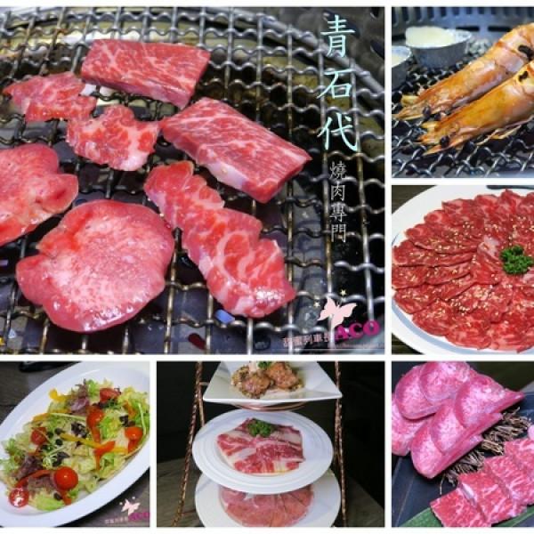 桃園市 餐飲 燒烤‧鐵板燒 燒肉燒烤 青石代
